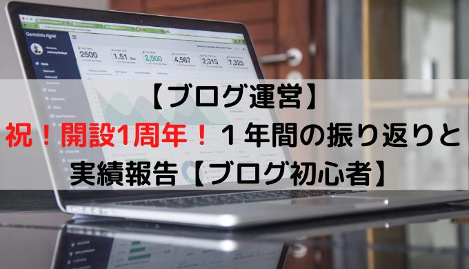 【ブログ運営】祝!開設1周年!1年間の振り返りと実績報告【ブログ初心者】