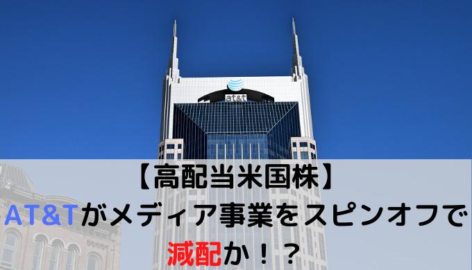 【高配当米国株】AT&Tがメディア事業をスピンオフで減配か!?