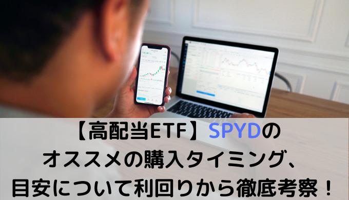 【高配当ETF】SPYDのオススメの購入タイミング、目安について利回りから徹底考察!