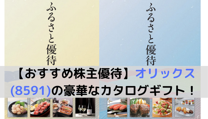 【おすすめ株主優待】オリックス(8591)の豪華なカタログギフト!