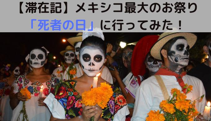 【滞在記】メキシコ最大のお祭り「死者の日」に行ってみた!