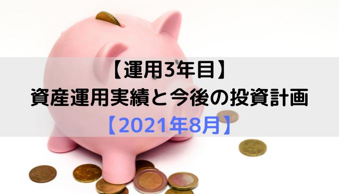 【運用3年目】 資産運用実績と今後の投資計画【2021年8月】