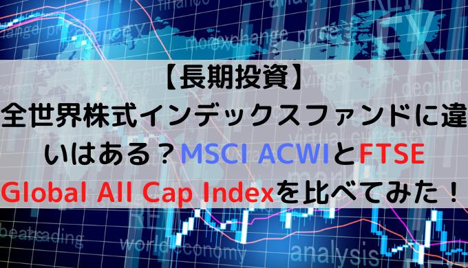 長期投資】全世界株式インデックスファンドに違いはある?MSCI ACWIとFTSE Global All Cap Indexを比べてみた!